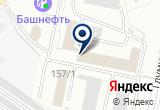 «Уфаводоканал, МУП, диспетчерская служба» на Яндекс карте