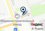 «ИШИМБАЙСКИЙ МАШИНОСТРОИТЕЛЬНЫЙ ЗАВОД ОАО» на Яндекс карте