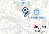 «Северный, торговый комплекс» на Яндекс карте