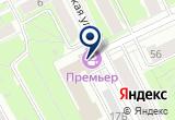 «Премьер, киноцентр» на Яндекс карте