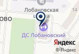 «Лобановский дом спорта» на Яндекс карте