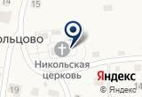 «Церковь Святителя Николая Чудотворца» на Яндекс карте