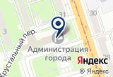 «Администрация города Орска» на Яндекс карте