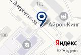 «ВЕРХНЕУРАЛЬСКАЯ СЕЛЬХОЗТЕХНИКА» на Яндекс карте