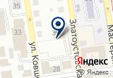 «Златоуставтосервис 555» на Яндекс карте