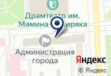 «Телефон доверия по коррупционным правонарушениям муниципальных служащих» на Яндекс карте