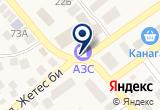 «Городское отделение почтовой связи. Арал-1» на Yandex карте