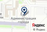 «Администрация города Каменск-Уральский» на Яндекс карте