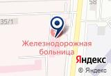 «Похоронный Дом» на Yandex карте