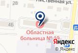 «Ромашка» на Яндекс карте