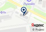 «Дианит» на Yandex карте