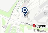 «Алейскзернопродукт» на Yandex карте