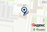 «Эксперт, автоматизированный сервисный центр» на Yandex карте