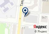 «КПФ АС» на Yandex карте