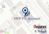 «Филиал НОУ ВПО МИГУП в Тюменской области» на Yandex карте