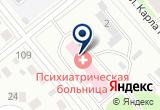 «Государственное бюджетное учреждение здравоохранения Тюменской области Областная клиничническая психиатрическая больница отделение №15» на Yandex карте