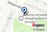«Центр гигиены и эпидемиологии по Ж/д транспорту ФГУЗ» на Yandex карте