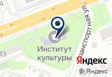 «Институт интеллектуальных ресурсов и информационных технологий Тюменская государственная академия культуры и искусств» на Yandex карте