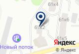 «АТП Автоматизация Торговых Процессов» на Yandex карте