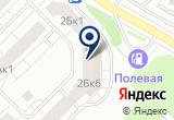 «СПА-салон X-Art72» на Yandex карте