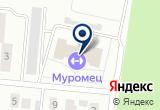 «Муромец» на Yandex карте
