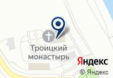 «Святотроицкий Мужской Монастырь» на Yandex карте