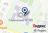 «Гимназия №49» на Yandex карте