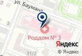 «Родильный дом №3» на Yandex карте