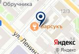 «Техинвест-Т» на Yandex карте