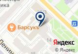 «Фирма Сибтрансарктик» на Yandex карте