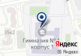 «Гимназия №1» на Yandex карте