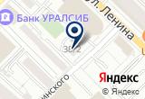 «Урало-Сибирский институт Бизнеса» на Yandex карте