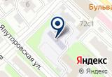 «Специализированный Дом Ребенка ГЛПУ ТО» на Yandex карте