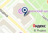 «Тюменский государственный цирк» на Yandex карте