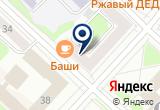 «Единая Россия Тюменское региональное отделение Всероссийской политической партии» на Yandex карте