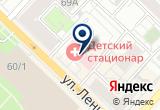 «Детская городская клиническая больница №1» на Yandex карте
