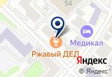 «АНО Информационно-консультационная служба агропромышленного комплекса Тюменской области» на Yandex карте