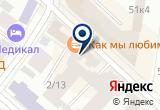 «Юридический холдинг Партнер» на Yandex карте