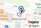 «Школа английского языка CET» на Yandex карте