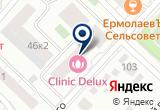 «Центр праздника и красоты Час пик» на Yandex карте