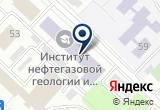 «Институт геологии и нефтегазодобычи ГОУ ВПО Нефтегазовый Тюменский Государственный университет ТюмГНГУ» на Yandex карте