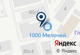 «А-керамика магазин строительных материалов Глухих О.А. ИП» на Yandex карте