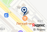 «Точка А» на Yandex карте