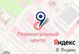 «Перинатальный центр» на Yandex карте