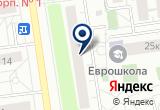«А-Сервис» на Yandex карте