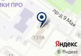 «Артекс» на Yandex карте