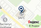 «Комитет ЗАГС административного департамента администрации города Тюмени» на Yandex карте