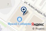 «Эль персона» на Yandex карте