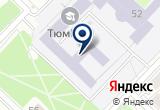 «Тюменская государственная медицинская академия Росздрава» на Yandex карте