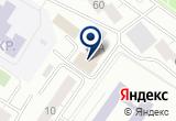 «Арсенал безопасности» на Yandex карте